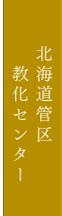 北海道管区教化センター