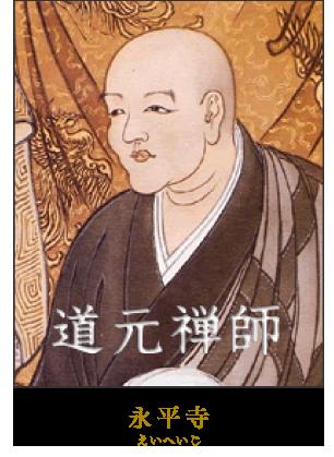 永平寺(えいへいじ):道元禅師(どうげんぜんじ)
